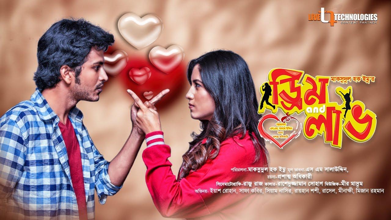 Dream & Love (2020) Bangla Natok Ft. Yash Rohan & Safa Kabir HD 400 MB
