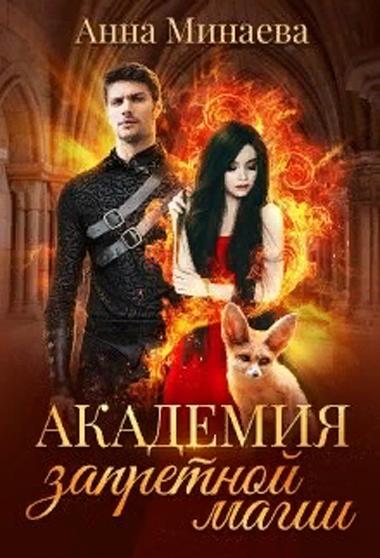 Академия запретной магии - Анна Минаева
