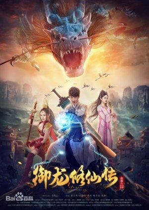 Dragon Sword Outlander (2021) Hindi Dubbed 720p HDRip 800MB Download
