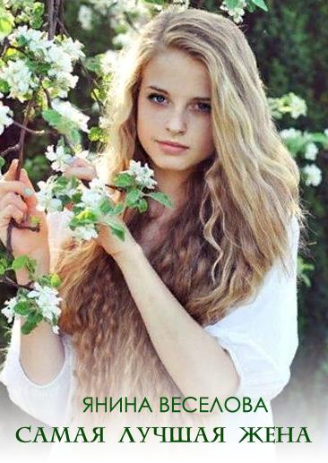 Самая лучшая жена. Янина Веселова