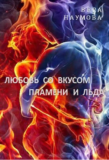 Любовь со вкусом пламени и льда. Вера Наумова