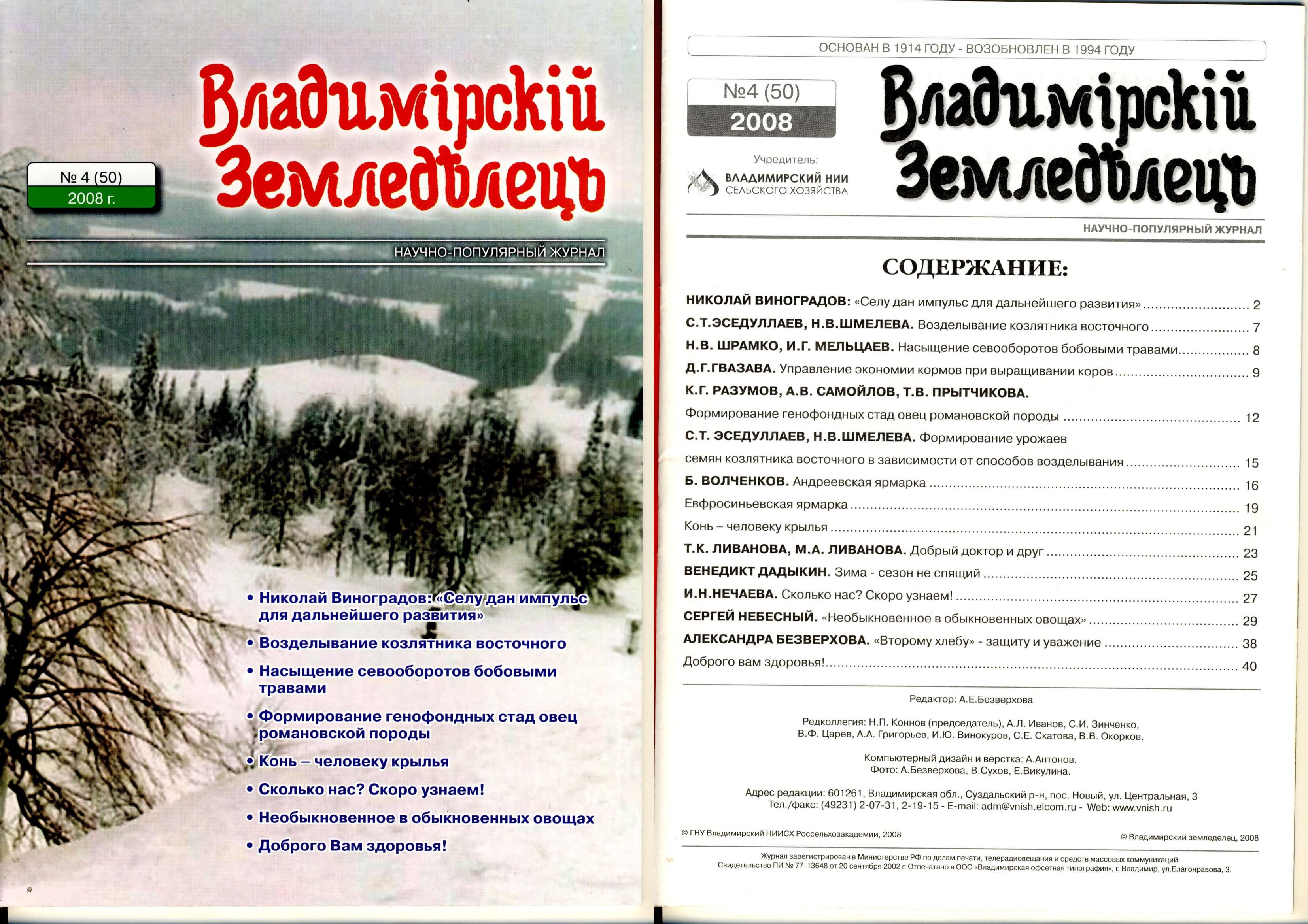 Владимирский земледелец 4(50) 2008