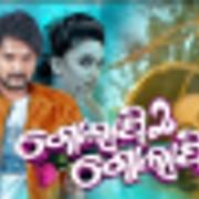 Golapi Golapi-2 (2021) Latest Odia Movie song 2021