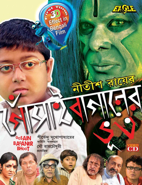 Gosain Baganer Bhoot 2020 Bengali ORG Movie 720p UNCUT HDRip 700MB