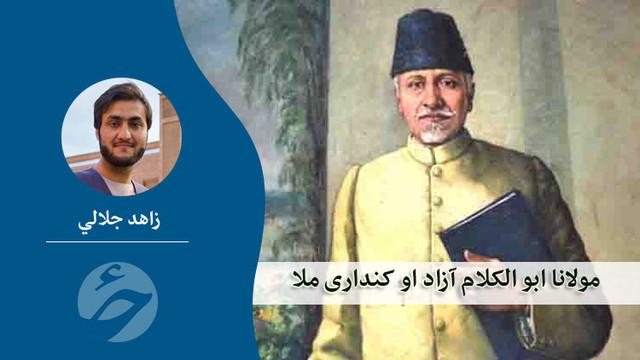 مولانا ابو الکلام آزاد او کنداری ملا