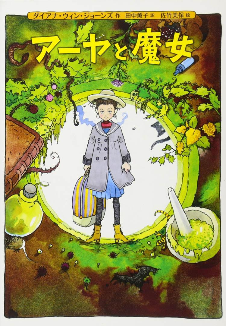 cover-aya-japan.jpg