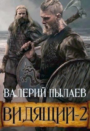 Видящий-2. Тэн. Валерий Пылаев