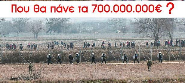 ΠΑΓΧΙΑΚΗ: 350 ΕΚΑΤΟΜΜΥΡΙΑ ΓΙΑ ΔΟΜΕΣ ΣΤΑ ΝΗΣΙΑ! ΠΟΥ ΘΑ ΠΑΝΕ ΤΑ 700 ΣΥΝΟΛΙΚΑ;