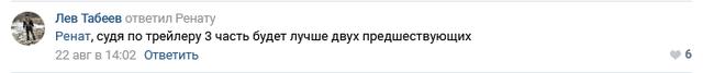 Зрители в предвкушении премьеры фильма «Шугалей-3»