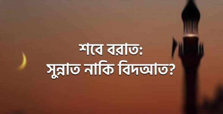 শবে বরাত : সুন্নাত নাকি বিদআত – মুফতি আবু আসেম নাবিল হাফিযাহুল্লাহ