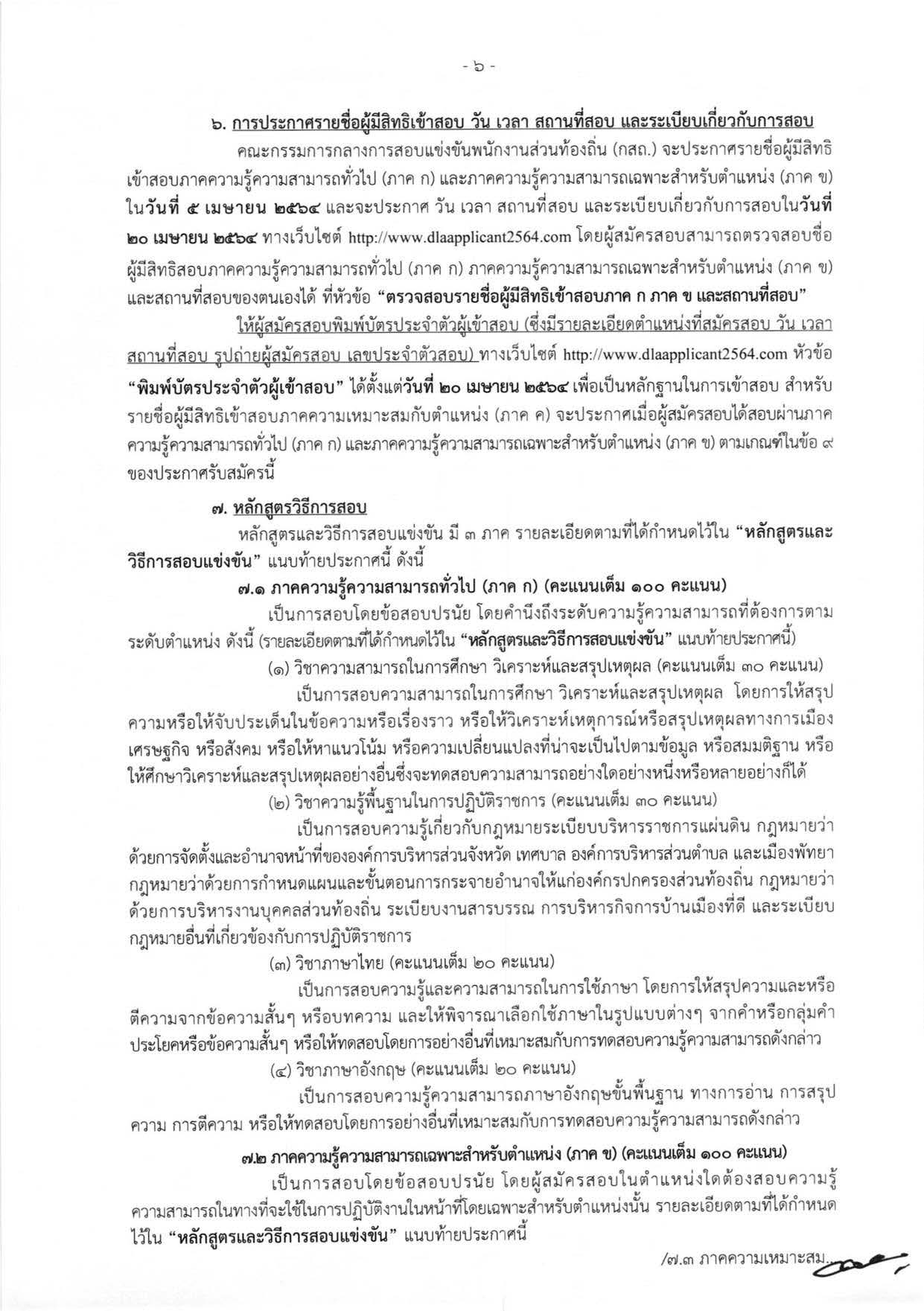 2564-Page-06