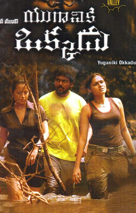 Yuganiki Okkadu (Telugu)