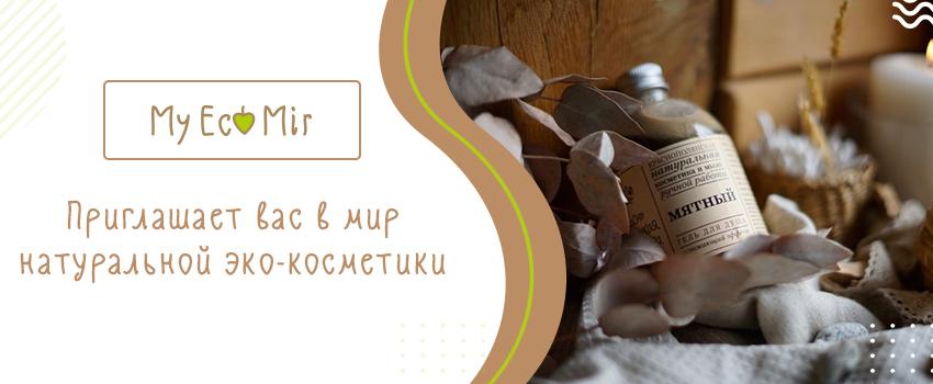 В мир натуральной эко-косметики вас приглашает интернет-магазин «My Eco Mir».
