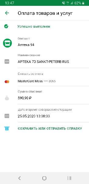 Screenshot_20200525-134747