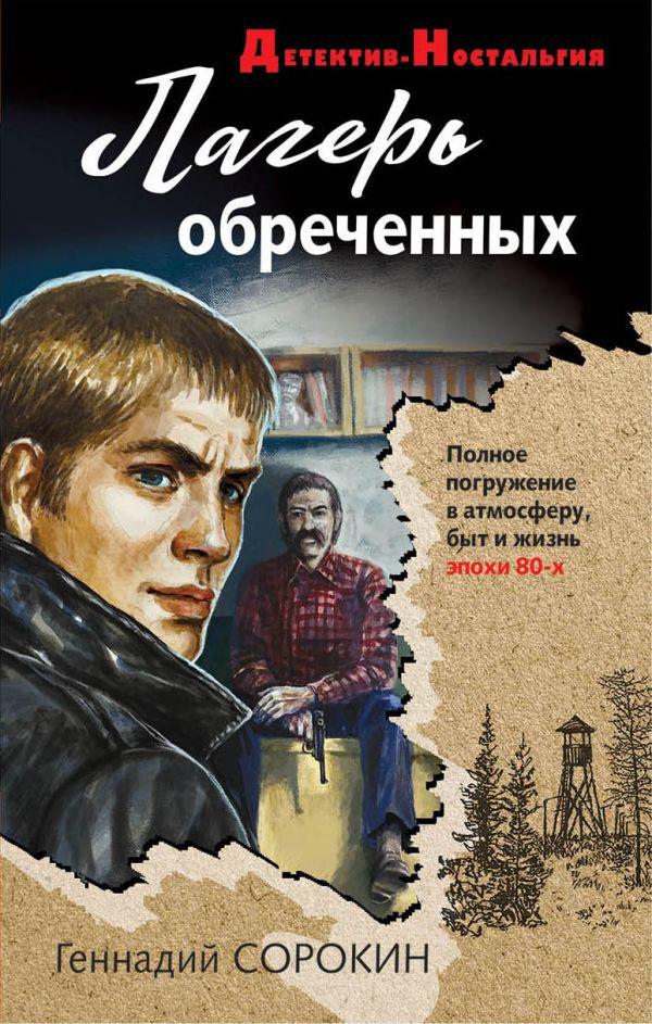 Лагерь обреченных. Геннадий Сорокин
