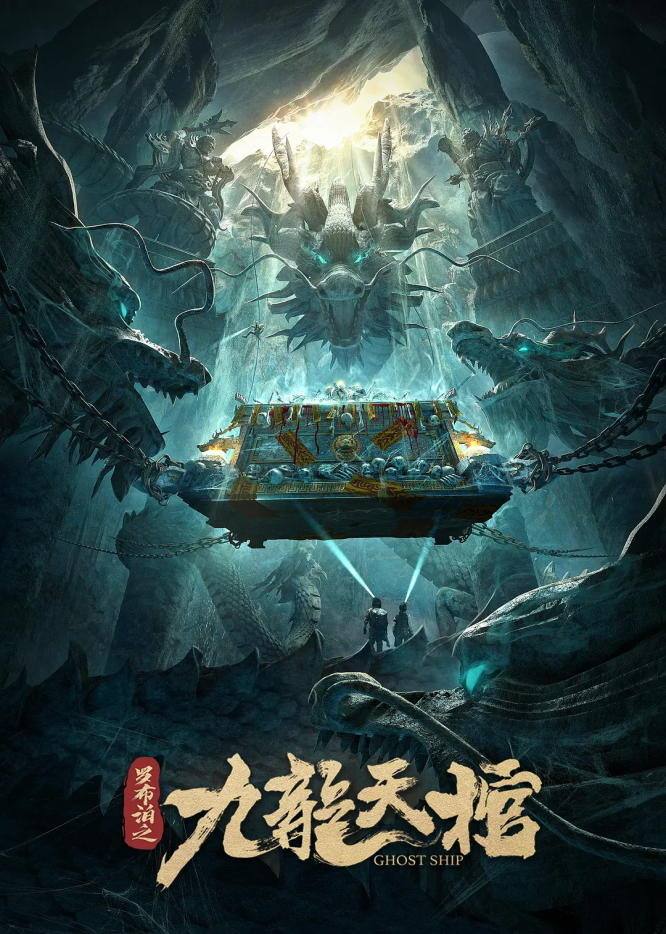 Ghost Ship (2021) Chinese 480p HDRip x264 AAC 250MB ESub