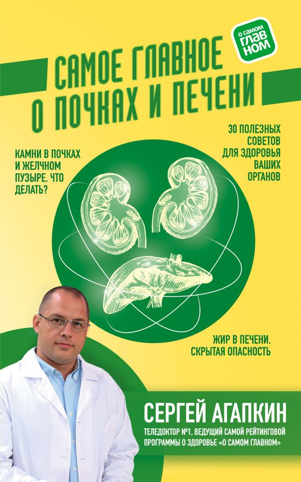 Самое главное о почках и печени. Сергей Агапкин