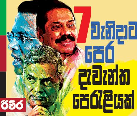 political-news-7-2