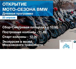 bmw motorrad club russian 20 апреля открытие мото-сезона BMW 2019