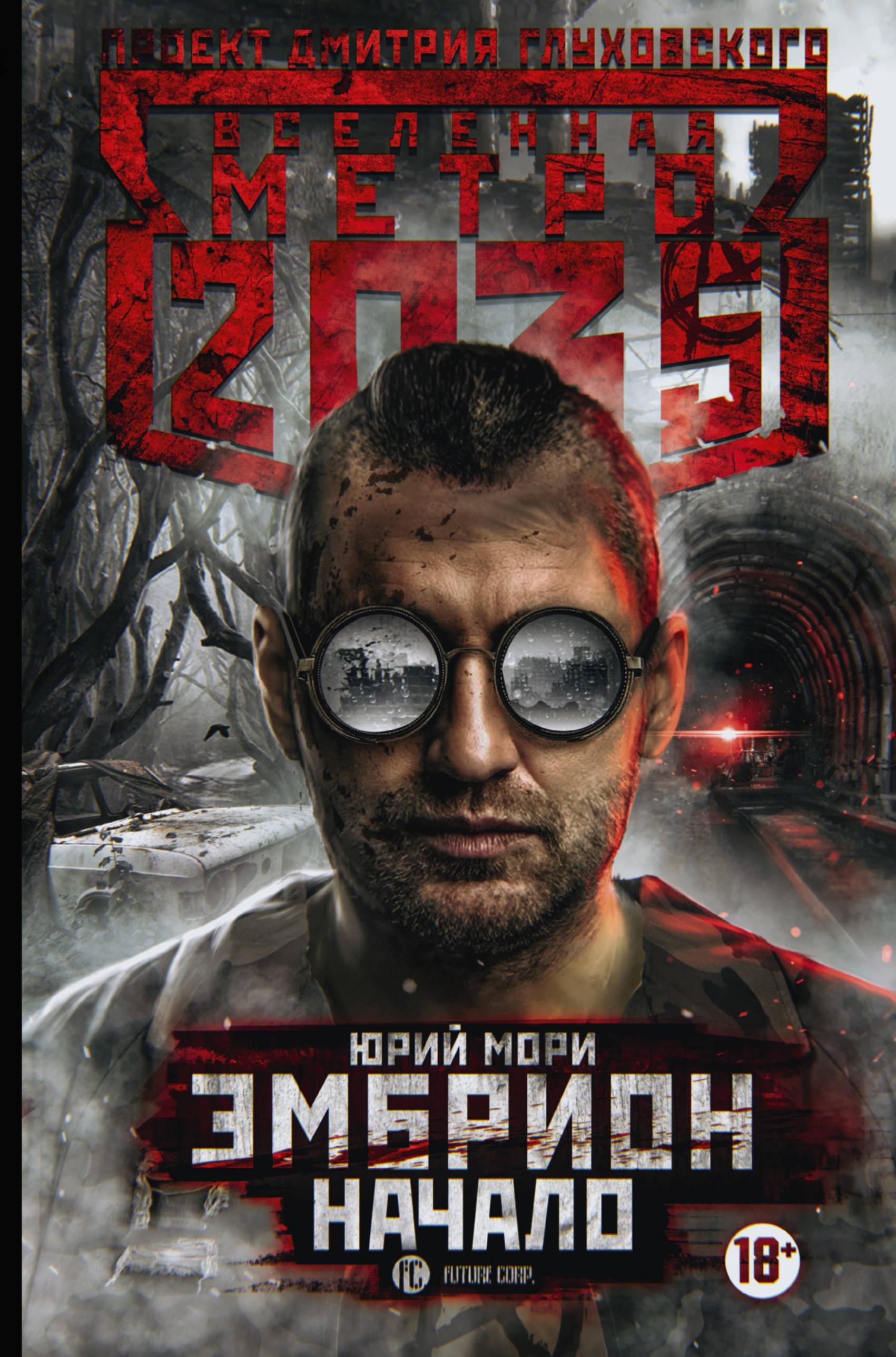 Юрий Мори. Метро 2035: Эмбрион. Начало