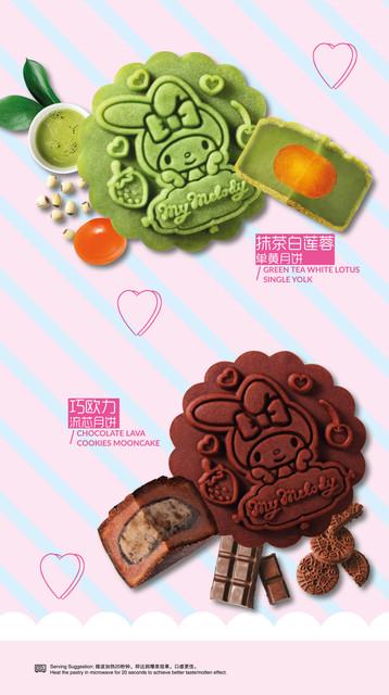 2019-Mooncake-Catalogue16