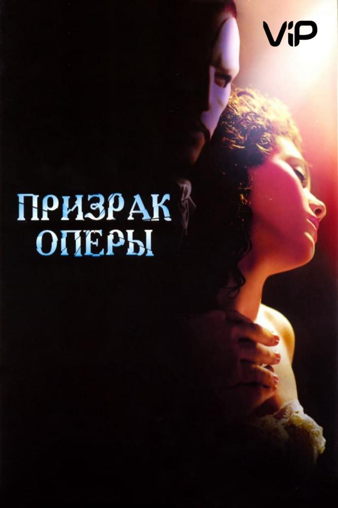 Смотреть Призрак оперы / The Phantom of the Opera Онлайн бесплатно - Таинственный голос взывает к молодой оперной певице Кристине из мрачных недр...