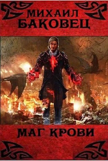 Маг крови 1-3. Баковец Михаил