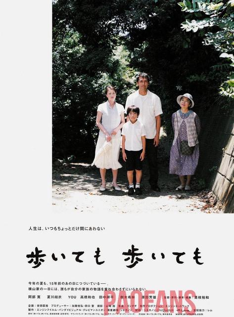 2008日本高分剧情《步履不停》BD1080p.日语中字