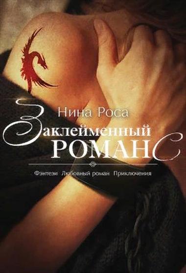Заклейменный романс. Нина Роса