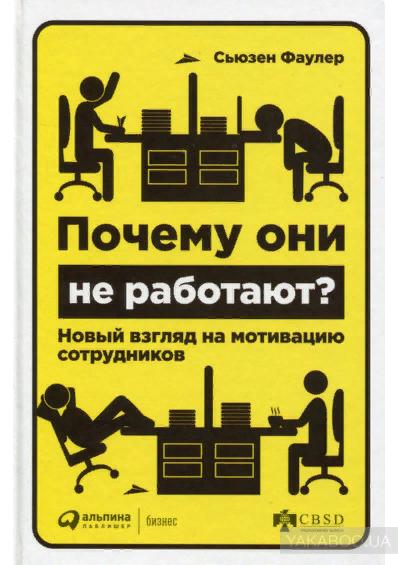 Почему они не работают? Новый взгляд на мотивацию сотрудников. Сьюзен Фаулер