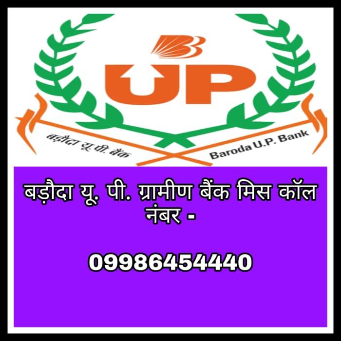 (बड़ौदा ग्रामीण बैंक बैलेंस इन्क्वारी नंबर )Baroda U.P. Gramin Bank Balance Enquiry Number -