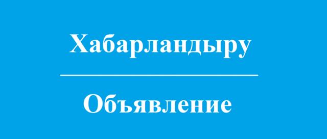 Түркістан қалалық Қоғамдық кеңесті қалыптастыру жөніндегі  бекітілген жұмыс тобының құрамы