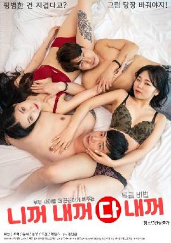 Yours Mine All Mine (2021) Korean Full Movie 720p Watch Online