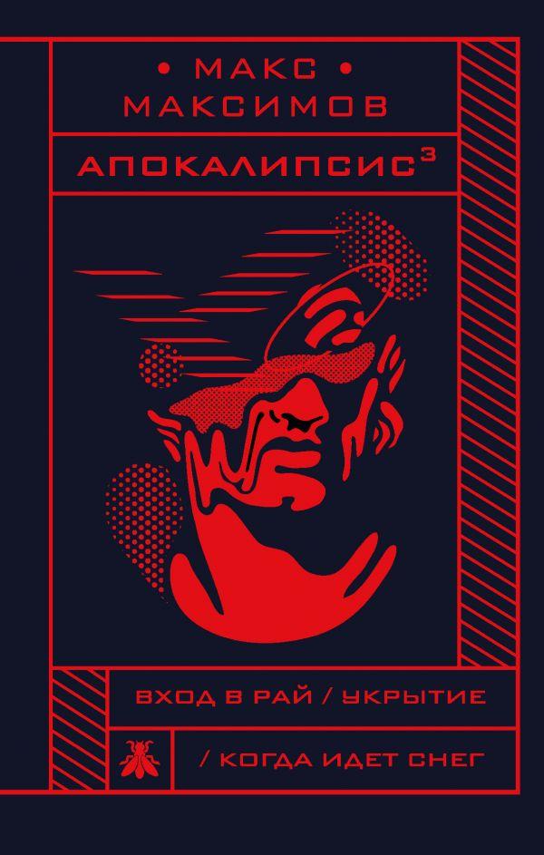 Апокалипсис? - Макс Максимов