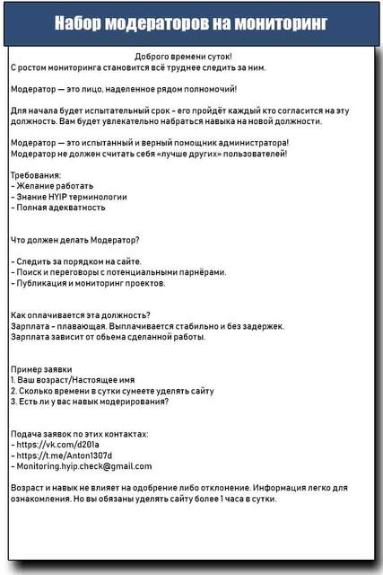 HYIP-CHECK.RU - Мониторинг HYIP Проектов. РЕФБЕК 50% - Страница 2 Image