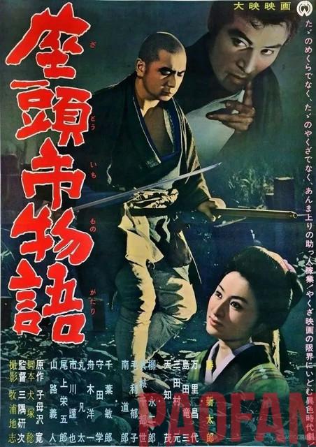 胜新太郎版座头市系列海报