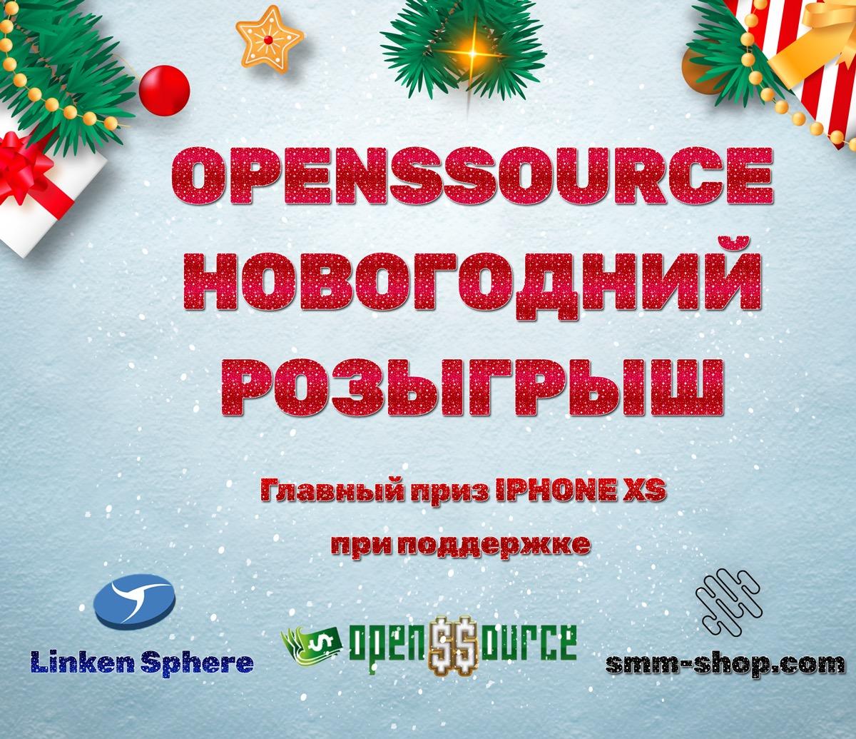 konkurs2019 Большой Новогодний розыгрыш от OPENSSOURCE! Главный приз iPhone XS! При поддержке Linken Sphere и SMM SHOP!