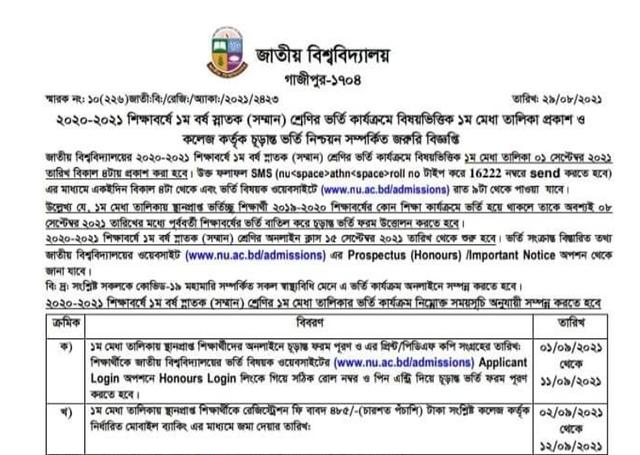 NU Admission Selection List 2021