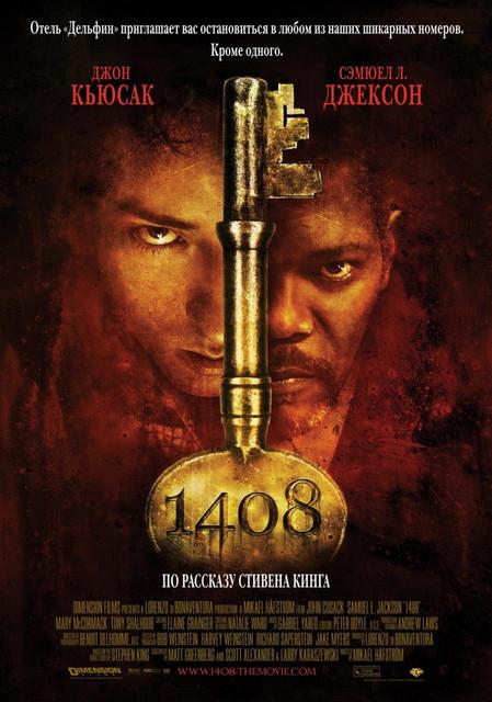 Смотреть 1408 Онлайн бесплатно - Известный писатель Майк Энслин, сочиняющий свои романы в жанре «ужасы», пишет очередную...