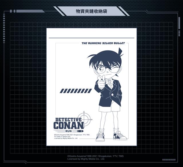 全台唯一「名偵探柯南主題路跑」2021年4月登台!偵探與黑衣組織的追逐交鋒,缺你不可! Conanrun-2021-biji