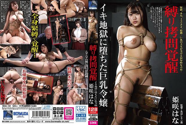 BDA-141 縛り拷問覚醒 イキ地獄に堕ちた巨乳令嬢 姫咲はな