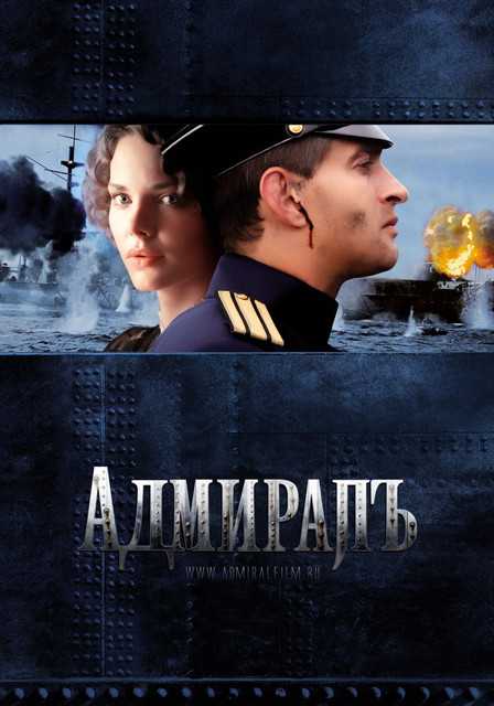 Смотреть Адмиралъ Онлайн бесплатно - Фильм, рассказывающий о жизни и любви выдающегося боевого офицера военно-морского флота,...
