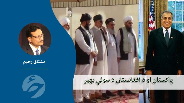 پاکستان او د افغانستان د سولې بهیر