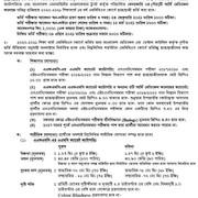afmc-admission-1