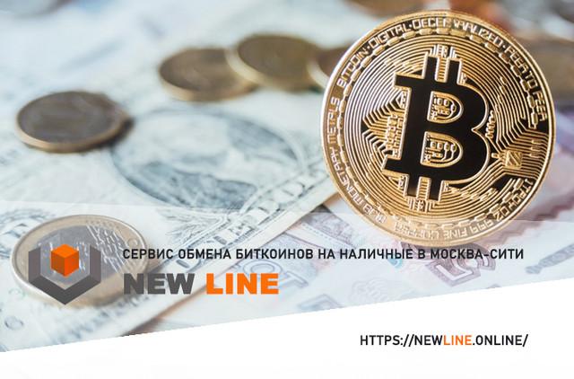 Обмен электронных валют в New Line на наличные деньги