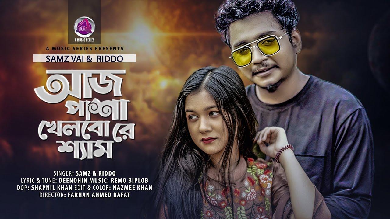 Aaj Pasha Khelbore Sham By Samz Vai x Riddo 2021 Bangla Music Video HD