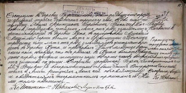 akt-urodzenia-Teofili-Karbownik-nr-31-z-1903-r-ASC-Grzyma-k-w