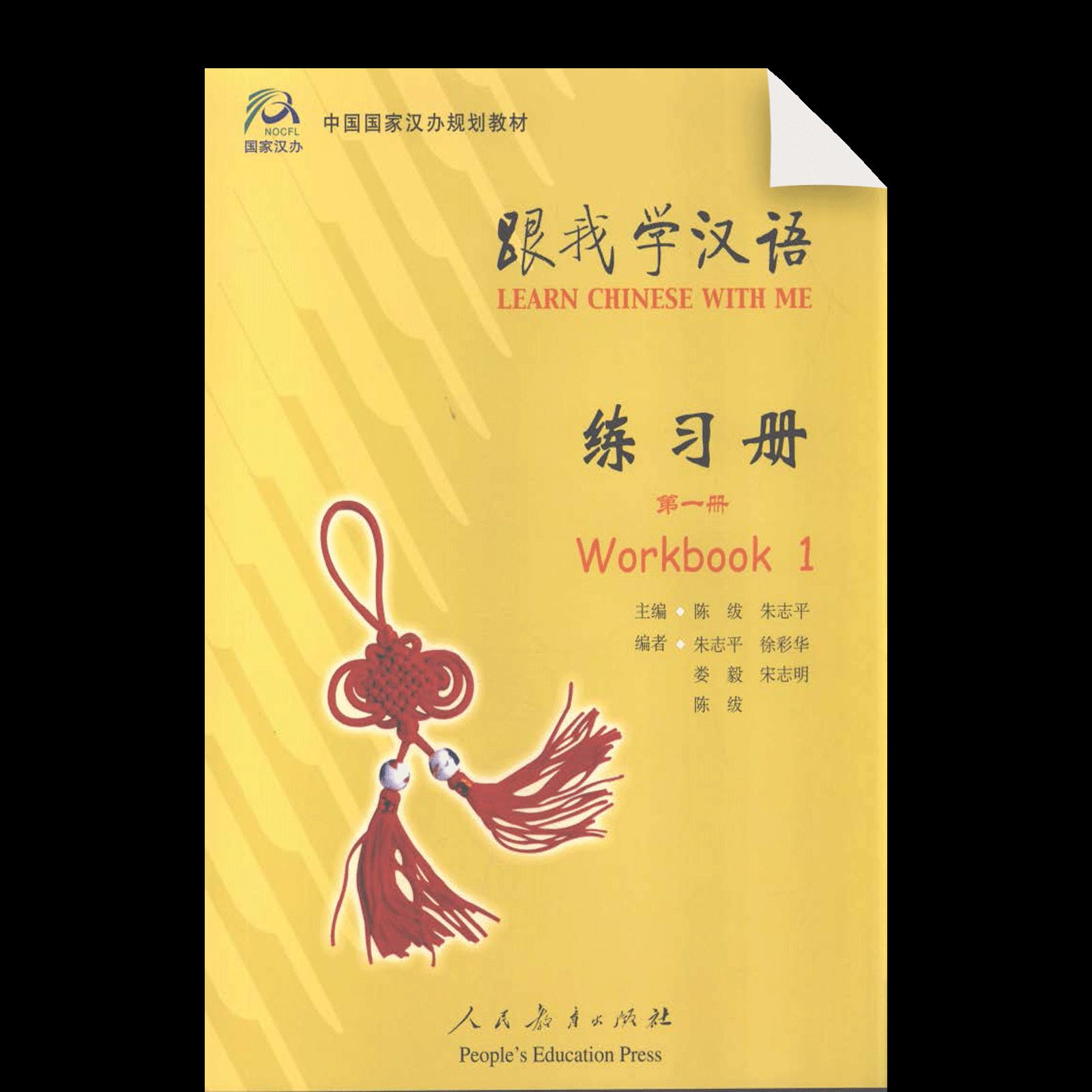 Genwo Xuehanyu Lianxice Di1Ce