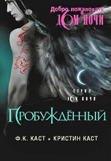 ПРОБУЖДЕННЫЙ. Кристи Филис Каст