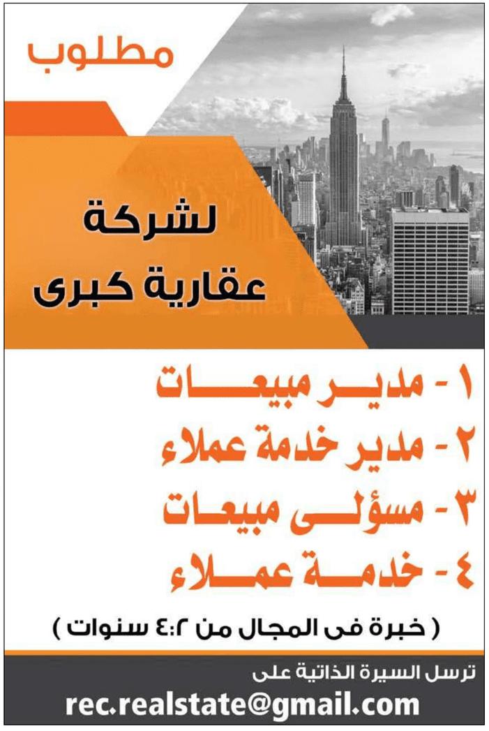 وظائف وسيط القاهرة والجيزة